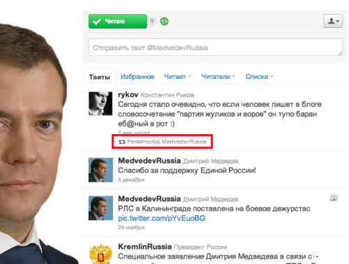 medvedev twitter retweet
